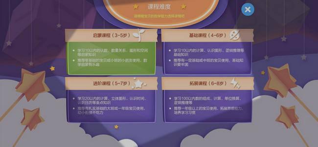 有学有玩!198元买的洪恩数学app课程到底好用么? 150金币+30元红包奖励~ 买手党-买手聚集的地方