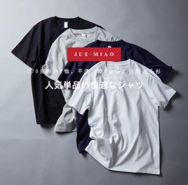 买手党无品牌团、配置炸裂:270/300克重 日本产线 重磅纯棉纯色T恤 2件106元起包邮 四色可选 买手党-买手聚集的地方