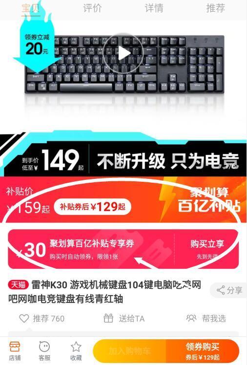 10種燈效,全鍵無沖:雷神 K30 青/紅/黑軸游戲機械鍵盤 104鍵 券后129元包郵 買手黨-買手聚集的地方