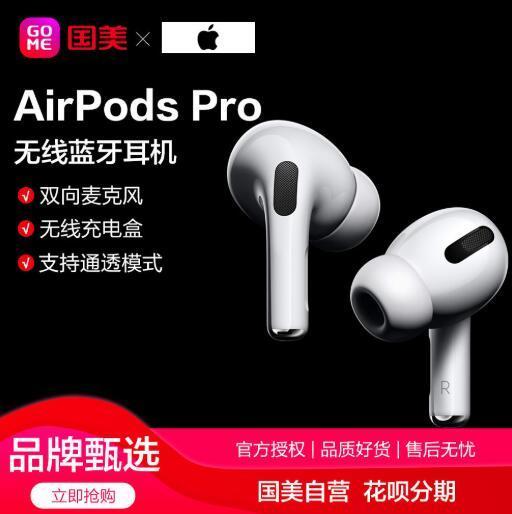 31日0點、值哭! Apple 蘋果 AirPods Pro 主動降噪 真無線耳機 無線充電盒 1399元包郵(京東1999元) 買手黨-買手聚集的地方