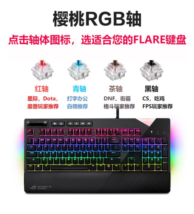 Cherry(樱桃)4轴可选、败家之眼、信仰充值:ROG 玩家国度 Strix Flare RGB 机械键盘 959.2元包邮 买手党-买手聚集的地方
