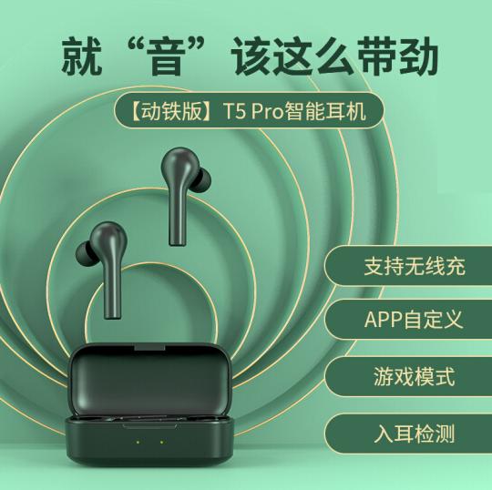 1日0点、配置高到离谱:QCY T5Pro 真无线蓝牙耳机 139.9元包邮 买手党-买手聚集的地方
