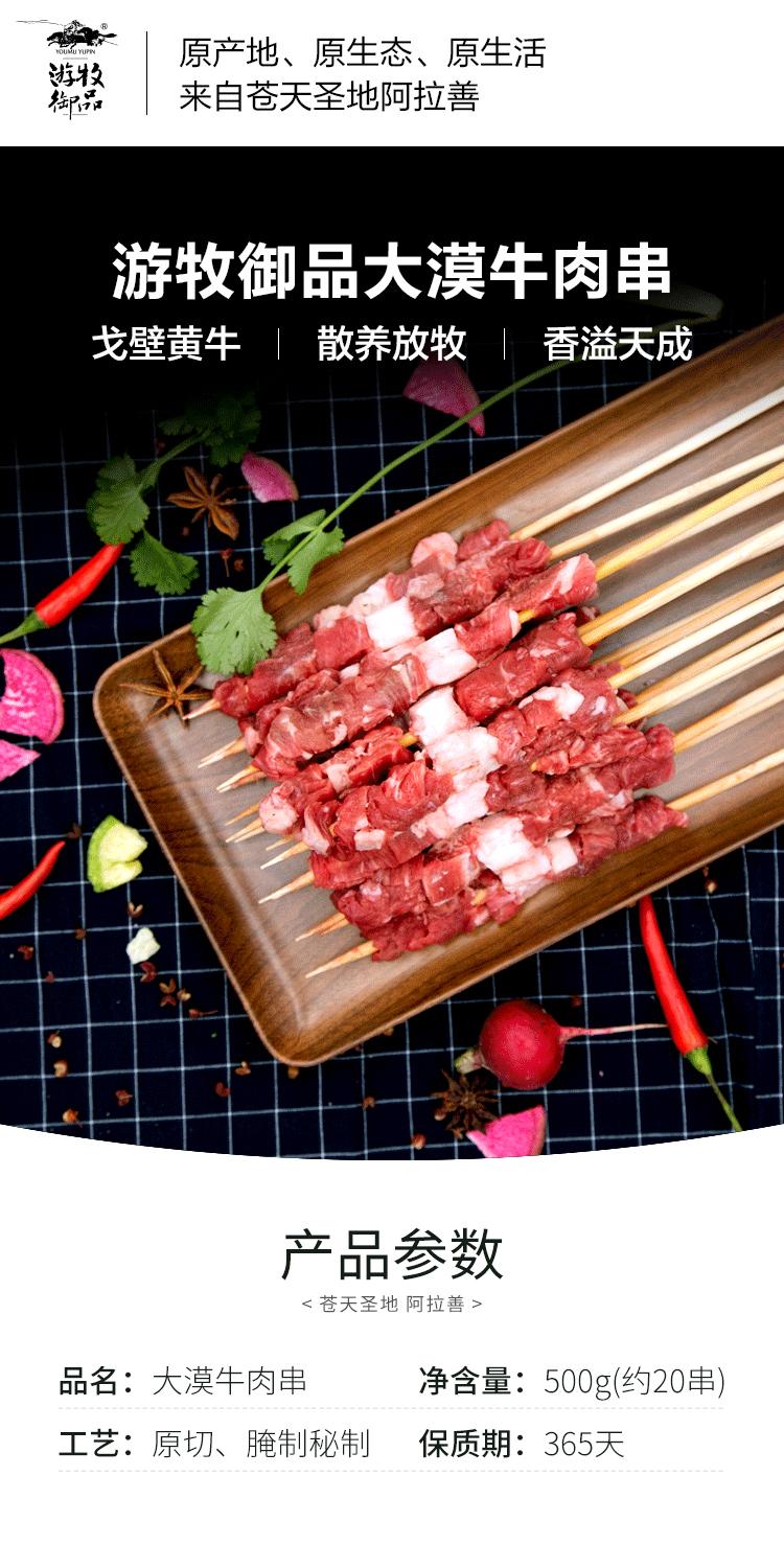 2斤约40串:游牧御品 阿拉善黄牛肉串 108元包顺丰 6斤257元 买手党-买手聚集的地方