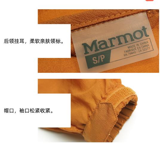 2020年款 專柜2.5折:Marmot 土撥鼠 男士防潑水皮膚衣 1日0點:269元包郵 限前30分鐘(吊牌價1099元) 買手黨-買手聚集的地方