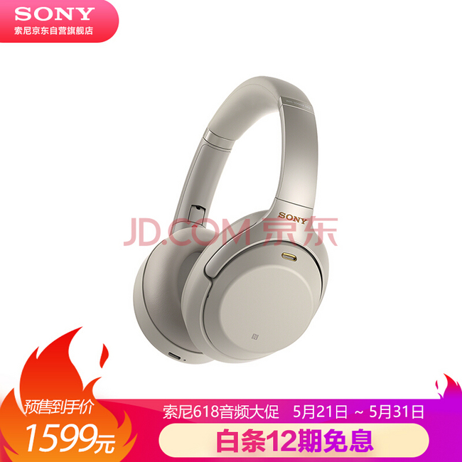 一步到位的选择、4.38元/天:索尼 WH-1000XM3 头戴式蓝牙降噪耳机 1599元包邮 12期免息分期 买手党-买手聚集的地方