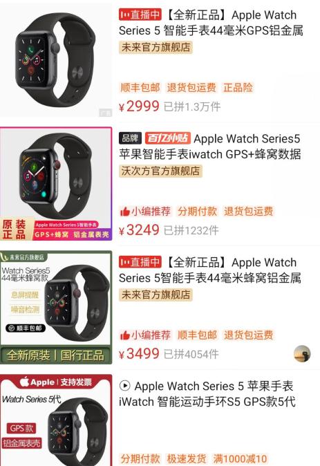 值哭 比PDD还低 6期免息:Apple Watch Series 5 手表 40mm GPS款 2369元包邮 保价618(拼多多2999元) 买手党-买手聚集的地方