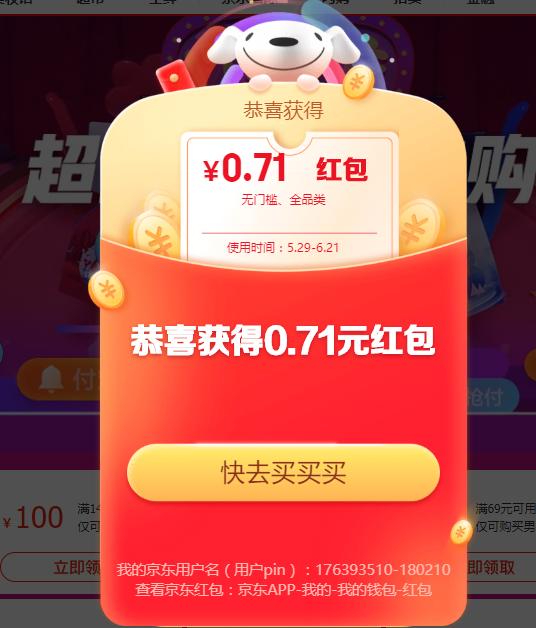 必领红包、多人怒领6.18元大包: 京东618京享红包 最高领618元 每日3次领现金机会 买手党-买手聚集的地方