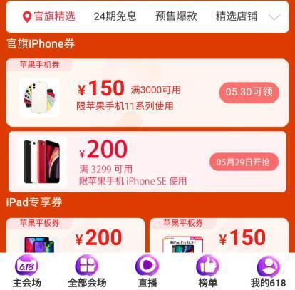 移动端,天猫 苹果官方首次参加618大促 iPhone 11低至8折 每满300-40元、整点领3000-150元优惠券,24期免息 买手党-买手聚集的地方
