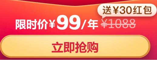 京东 开通 Plus会员 领红包 领30元无门槛红包 买手党-买手聚集的地方