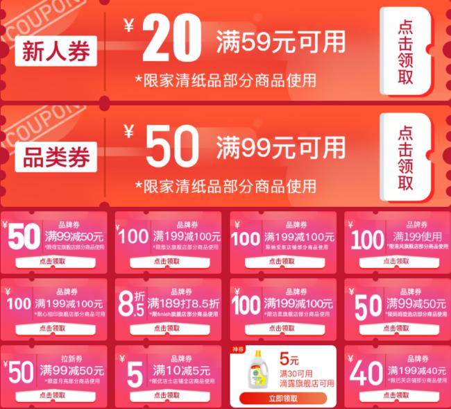 京东 清洁万券齐发 专场促销 领券满99减55元 满188减100元 买手党-买手聚集的地方
