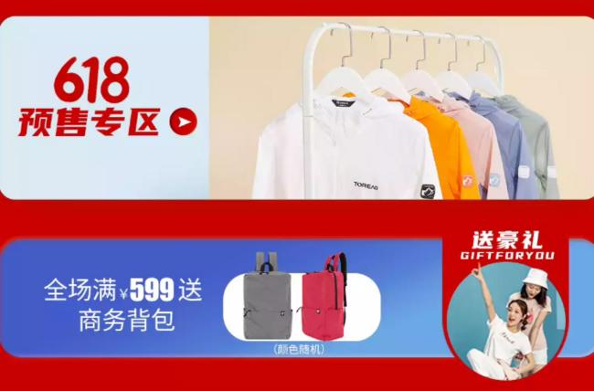京东 探路者官方旗舰店 618活动 前15分钟5件5折 可叠加满400-80元 买手党-买手聚集的地方