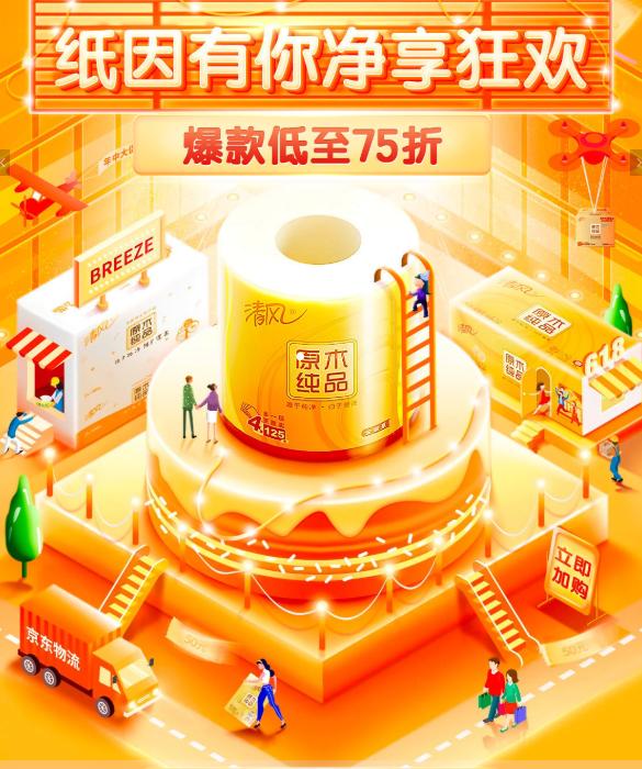 """1日0点: 京东 """"紫""""战今朝 嗨购618 纸品促销活动 爆款低至6.18元 买手党-买手聚集的地方"""