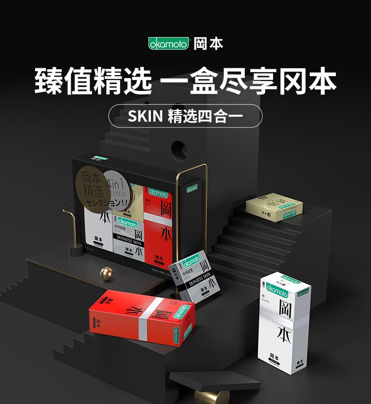 日本原产进口 冈本 Skin肤感系列 超薄安全套 19只 57.9元1日0点抢 限前30分钟第二件0元 建议拍4件 买手党-买手聚集的地方