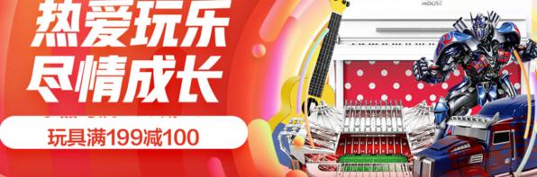 京东 热爱玩乐 尽情成长 玩具超品日 满199-100、满299-150,叠新增199-35券 买手党-买手聚集的地方
