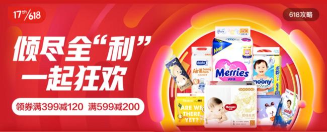 宝妈奶爸必看 京东 品质尿裤 婴儿尿裤 满399-120、599-200、9折券、8.5折券 买手党-买手聚集的地方