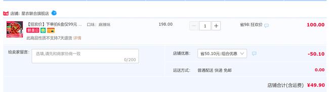 全网虾类销量第一!红小厨 即食麻辣虾球 250gx6件 49.9元包邮(折合8.3元/件) 买手党-买手聚集的地方
