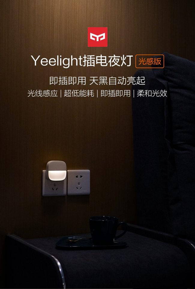 小米有品代下單、天黑自動亮、一年僅需4度電:Yeelight 插電夜燈(光感版) 買手黨新店開業19.9元起(小米有品29.9元不包郵) 買手黨-買手聚集的地方
