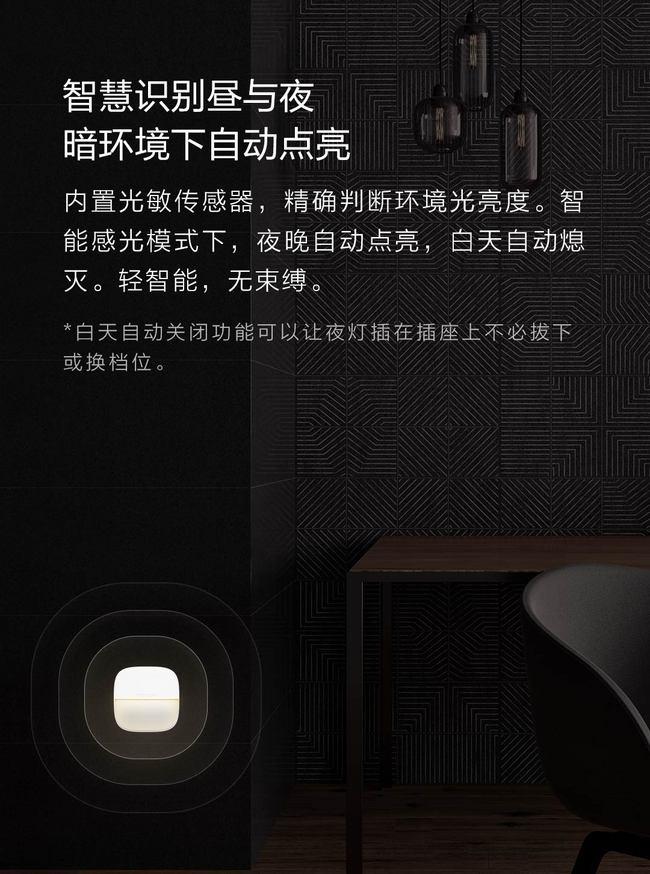 小米有品代下单、天黑自动亮、一年仅需4度电:Yeelight 插电夜灯(光感版) 买手党新店开业19.9元起(小米有品29.9元不包邮) 买手党-买手聚集的地方