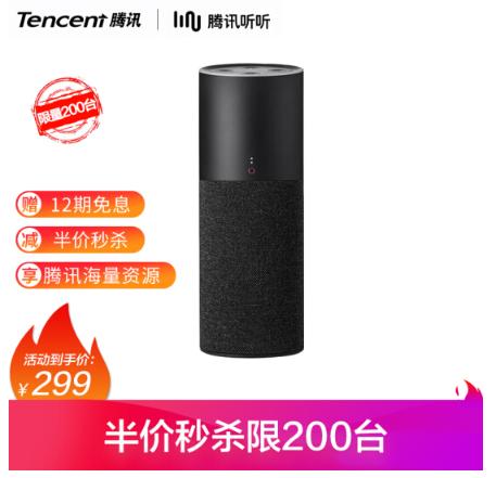 12期免息 0点:Tencent 腾讯听听 9420 人工智能音箱 黑色 299元包邮 买手党-买手聚集的地方