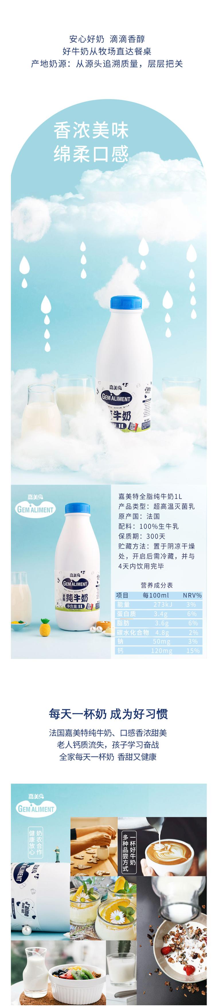法国原装进口 嘉美特 全脂纯牛奶 1Lx2瓶 UHT杀菌 券后23.9元包邮(京东20元/瓶) 买手党-买手聚集的地方