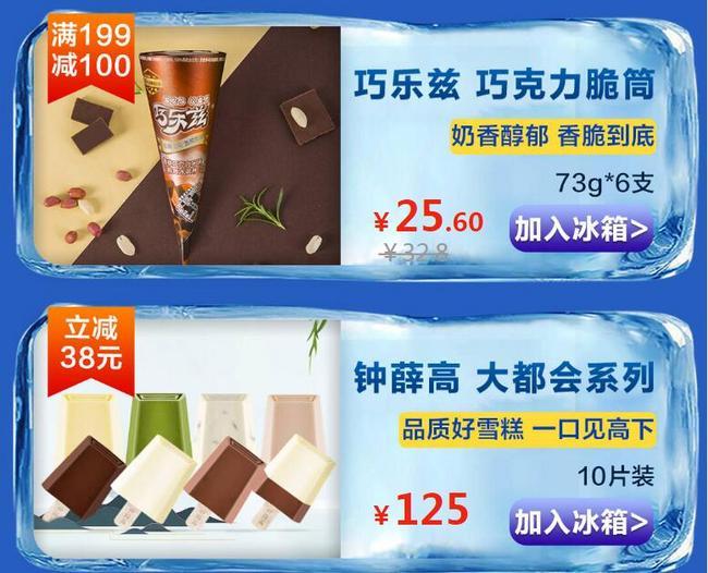 夏日冰涼不要停,京東 冰淇淋超級單品日 全球美味生鮮雪糕大促 滿199-100元優惠券,滿199-50元、滿299-100元生鮮券 買手黨-買手聚集的地方