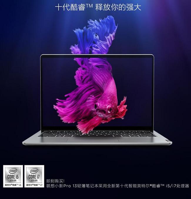 一步到位,10代i7+MX350獨顯,2K屏:聯想 小新Pro 13.3英寸筆記本電腦 6669元包郵 買手黨-買手聚集的地方