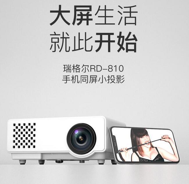 无线同屏1080P解码,内置音响:Rigal瑞格尔 手持全高清投影机 RD-810 Plus到手199元 买手党-买手聚集的地方