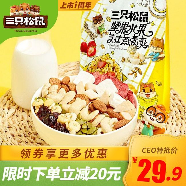 全球顶级食材/有酸奶块:400g 三只松鼠 水果坚果燕麦片 双重优惠后29.9元包邮 买手党-买手聚集的地方