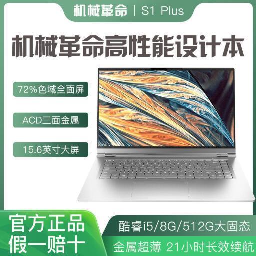 MECHREVO 机械革命 S1 Plus 15.6寸 笔记本电脑(i5-8265U、8G、512G、MX250) 3899元包邮 买手党-买手聚集的地方