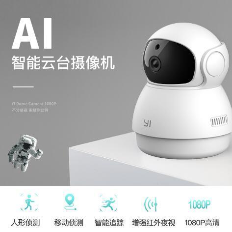 小降10元!小米生态链 小蚁 1080p云台版无线智能AI监控摄像头 149元包邮 买手党-买手聚集的地方