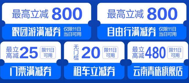 携程旅行 8.11旅游会员日福利活动 最高立减800元 买手党-买手聚集的地方