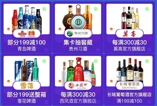 京东 干杯!酒是这个 美酒精选大促 满199-50元、满199-20元优惠券,2件8折起 买手党-买手聚集的地方