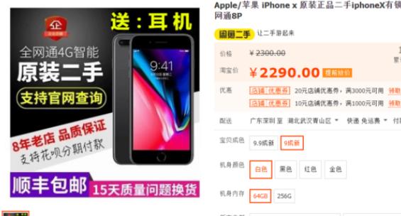 黑解到手,手慢必涨价!原装95-98新全网通 iPhone 8P 64G 有锁 1799元包顺丰 买手党-买手聚集的地方