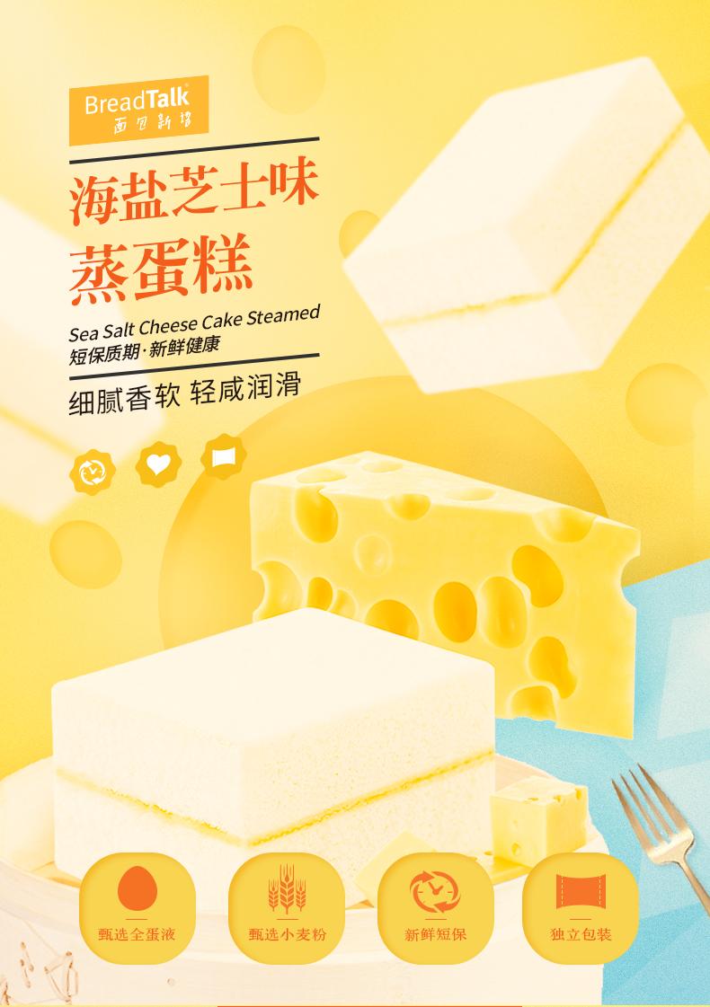 线下知名连锁品牌,新鲜短保:1000g 面包新语 海盐芝士味蒸蛋糕 24.9元包邮 买手党-买手聚集的地方