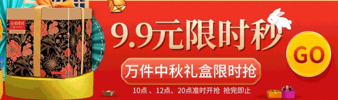 今晚0点:稻香村 富贵团圆月饼礼盒 525g 前10000件9.9元 买手党-买手聚集的地方