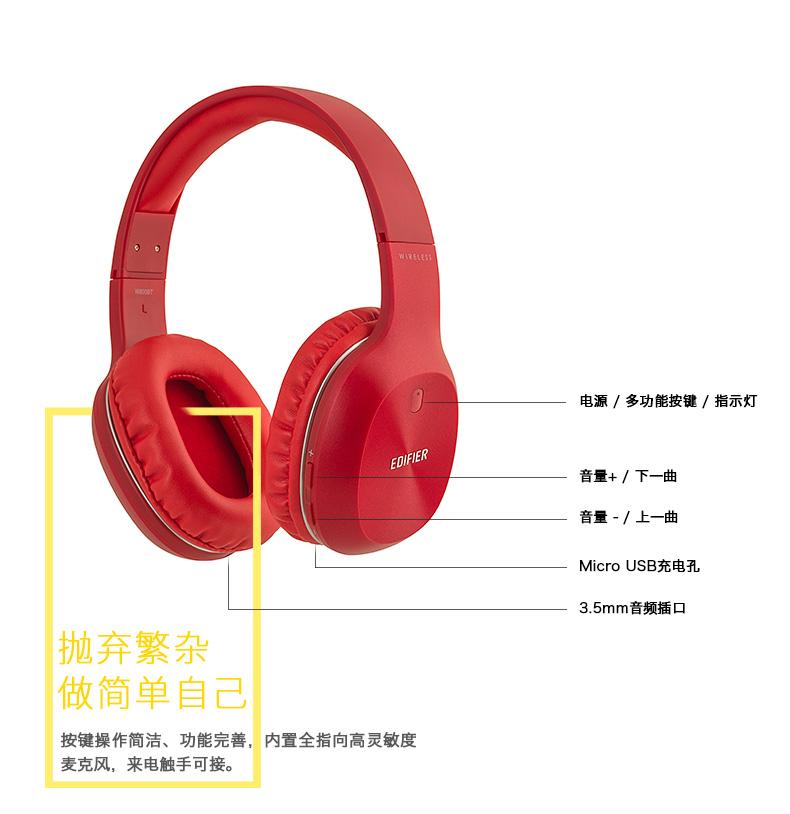 漫步者 W800BT 立体声头戴无线耳机 179元包邮 赠耳机包 30天免费试用 买手党-买手聚集的地方