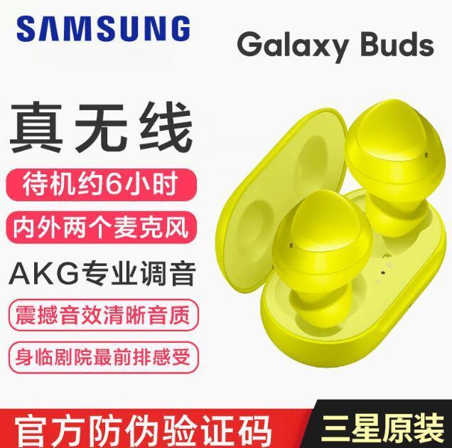 历史低价、全国联保:SAMSUNG 三星 Galaxy Buds 真无线蓝牙耳机 399元包邮 买手党-买手聚集的地方