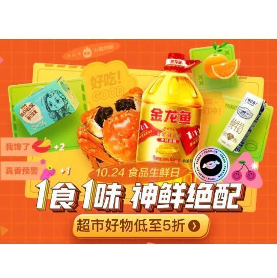 京东 食品生鲜 专场促销 满299减150元 买手党-买手聚集的地方
