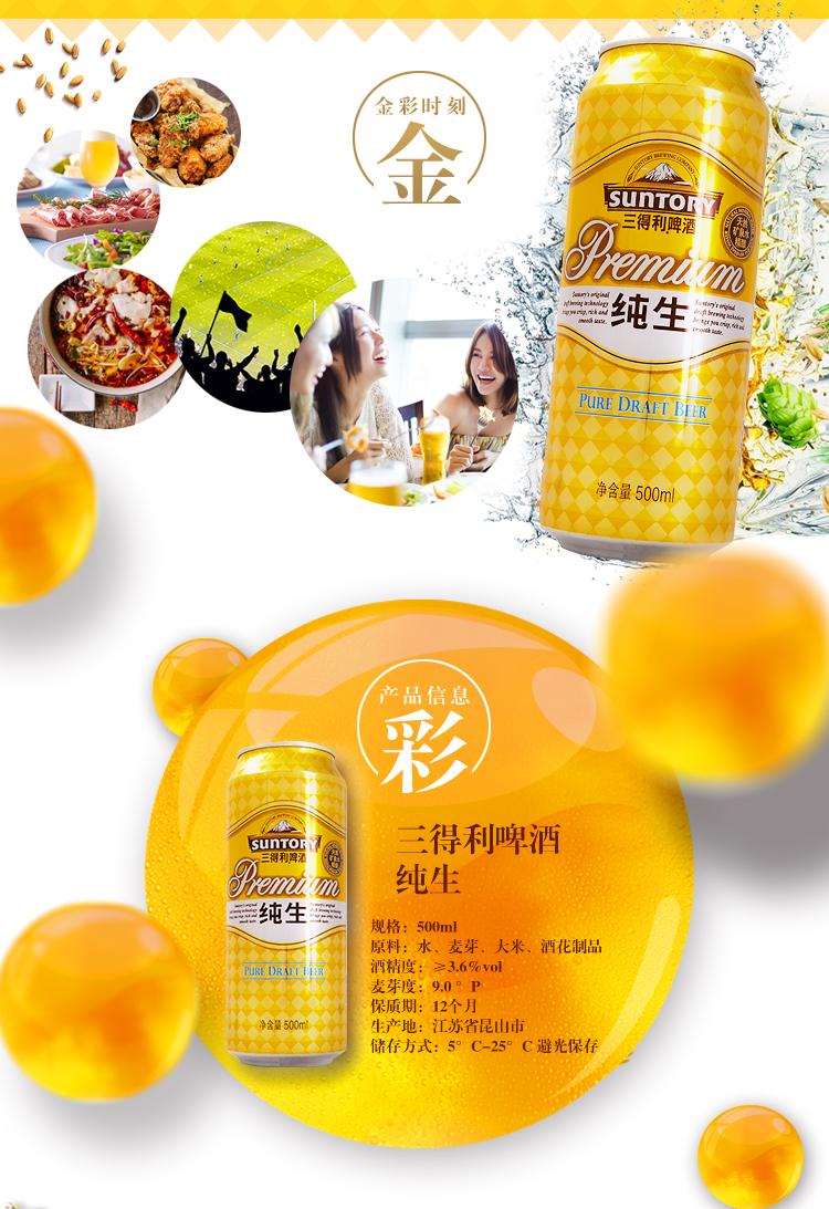 猫超次日达,500mlx12听 日本 三得利 纯生啤酒 双重优惠后44元包邮 买手党-买手聚集的地方