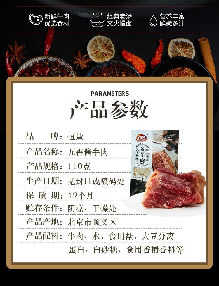 北京著名商标,开袋即食下酒菜:110g 恒慧 五香酱牛肉 真空装 券后14.9元包邮 买手党-买手聚集的地方