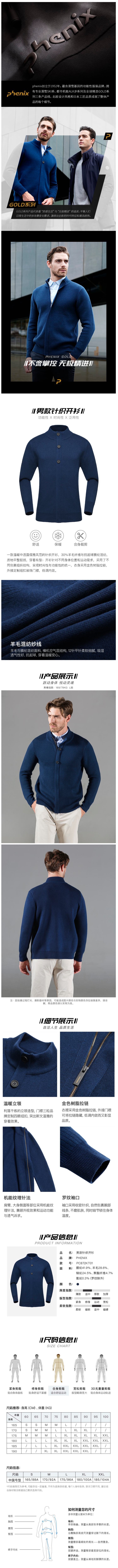 1日0点:神价格、日本顶级品牌! Phenix 羊毛混纺 男保暖抗起球针织开衫 399元(长期1529元) 买手党-买手聚集的地方