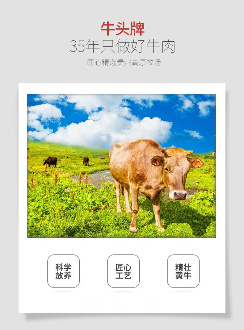 贵州特产黄牛肉:108gx4袋 牛头牌 灯影牛肉丝 券后34.99元包邮 买手党-买手聚集的地方
