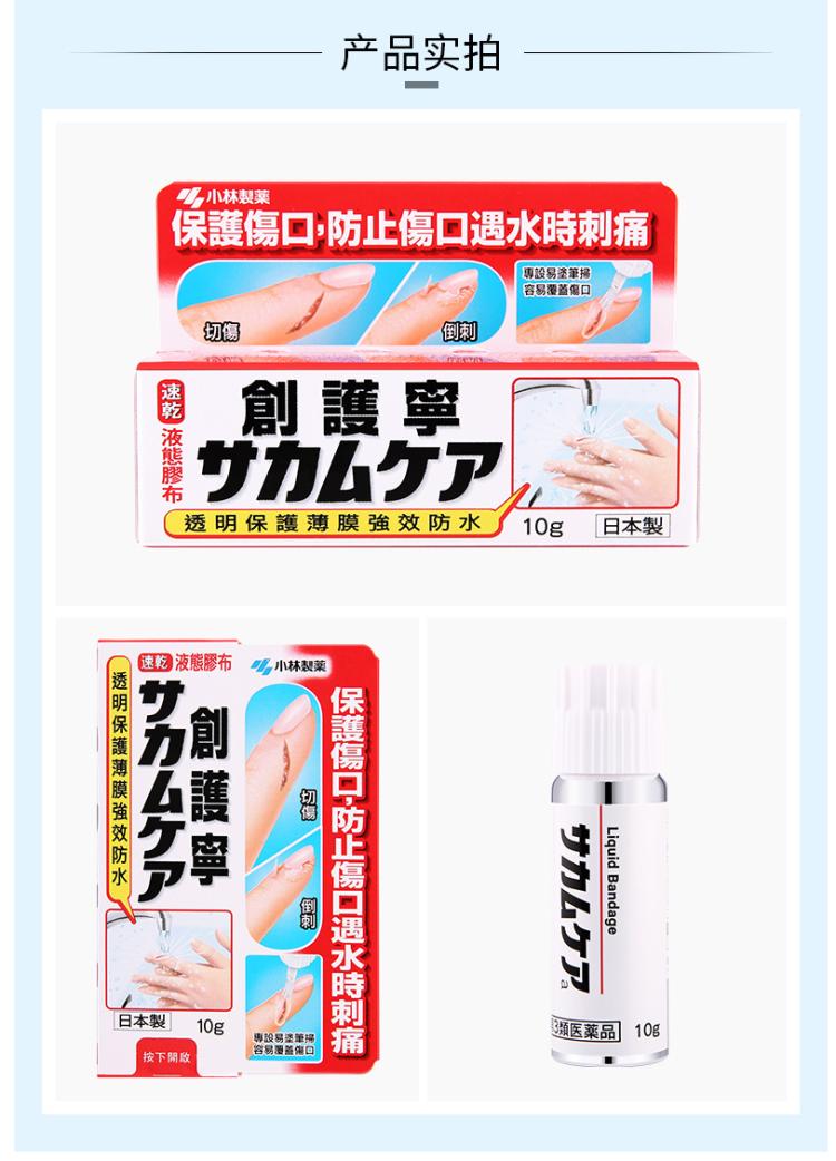 日本 小林制药 液体创可贴 10g 49元包邮 买手党-买手聚集的地方