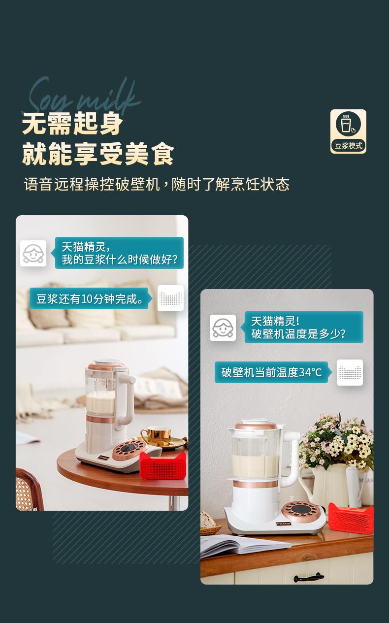 天猫精灵语音智控,免滤自清洗:韩国现代 智能破壁料理机 1.6L 双重优惠299元包邮 买手党-买手聚集的地方