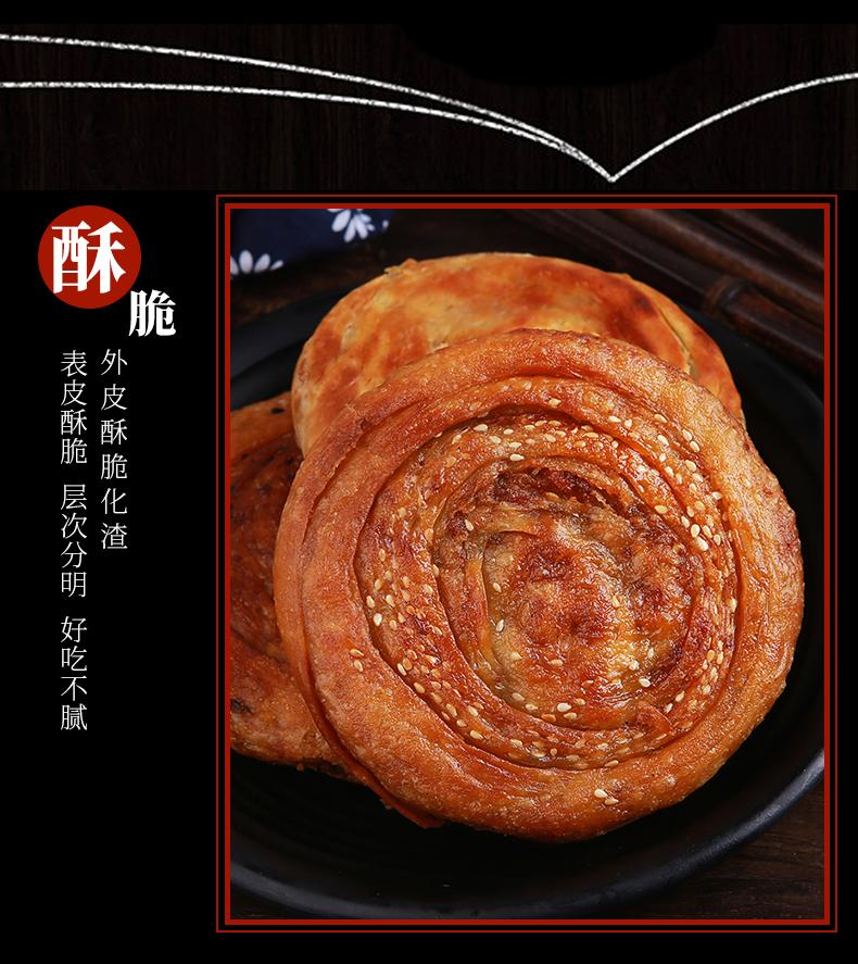 非物质文化遗产,不用防油:1200g 脍记 军屯锅魁 10个 39.9元包邮 买手党-买手聚集的地方