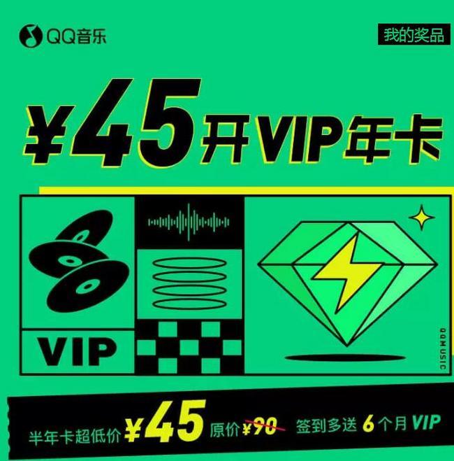 0元撸半年!QQ音乐 VIP年卡 半价促销 半年卡45元,签到再送6个月VIP 买手党-买手聚集的地方