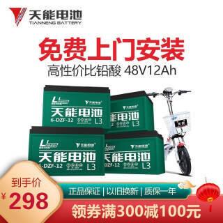 上门以旧换新+安装!天能电池 48V 12A电动车电池 4只 折后298元起 还有其他规格不同价格~ 买手党-买手聚集的地方