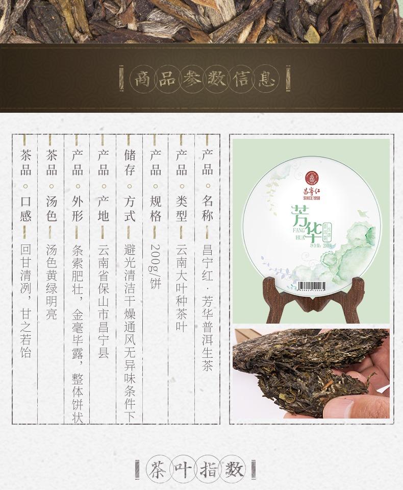 补券,立顿红茶供应商:200g 昌宁红 芳华 特级生普洱茶饼 19.8元包邮 买手党-买手聚集的地方