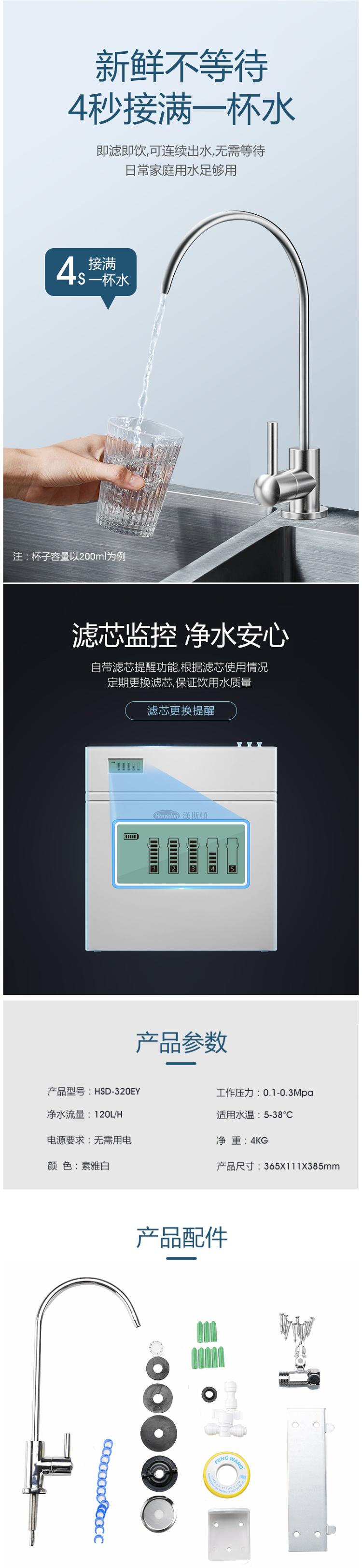 中国净水器十大品牌,德国UF超滤膜:汉斯顿 5级精滤净水器 券后580元包安装,12期免息 买手党-买手聚集的地方