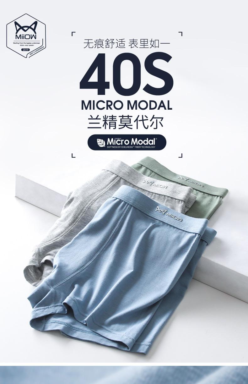 50S无痕莫代尔:猫人 男士 莫代尔抗菌内裤 3条 25.9元包邮 买手党-买手聚集的地方